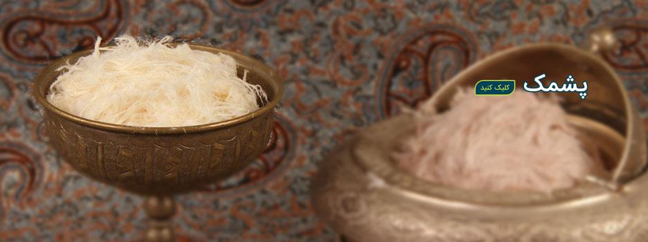 پشمک سنتی یزد