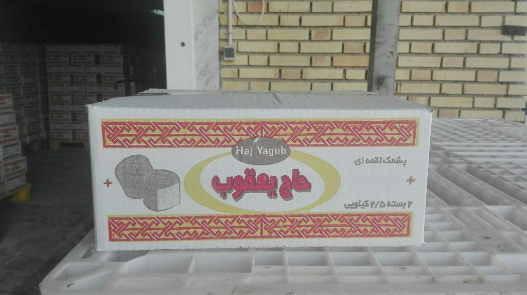 قیمت فروش پشمک حاج یعقوب